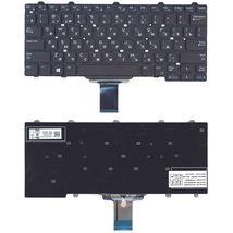 Клавиатура Dell Latitude (E5250) Black, (No Frame) RU